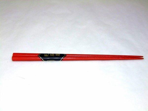 画像1: 乾漆塗箸(朱) (1)
