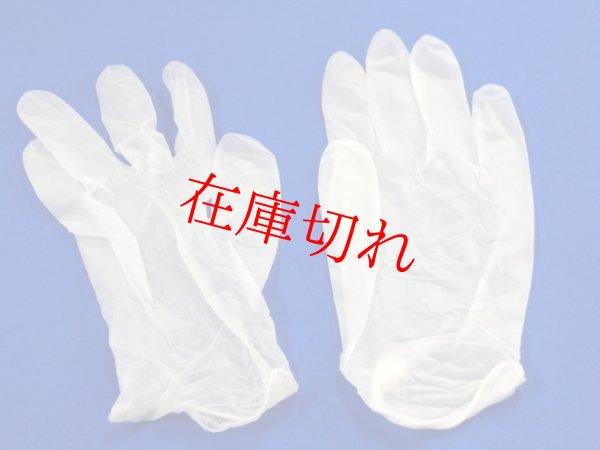 画像1: プラスティックグローブ【No1200】 (1)