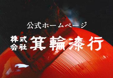 (株)箕輪漆行 公式ホームページ